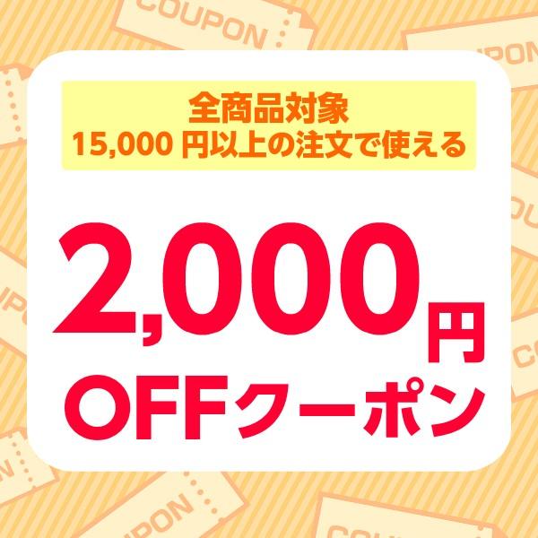 【6日間限定】15,000円以上購入で使える2,000円OFFクーポン♪