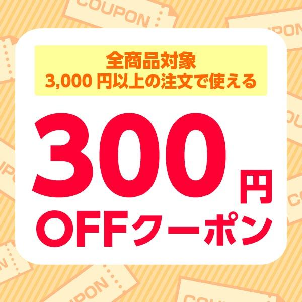 【6日間限定】3,000円以上購入で使える300円OFFクーポン♪