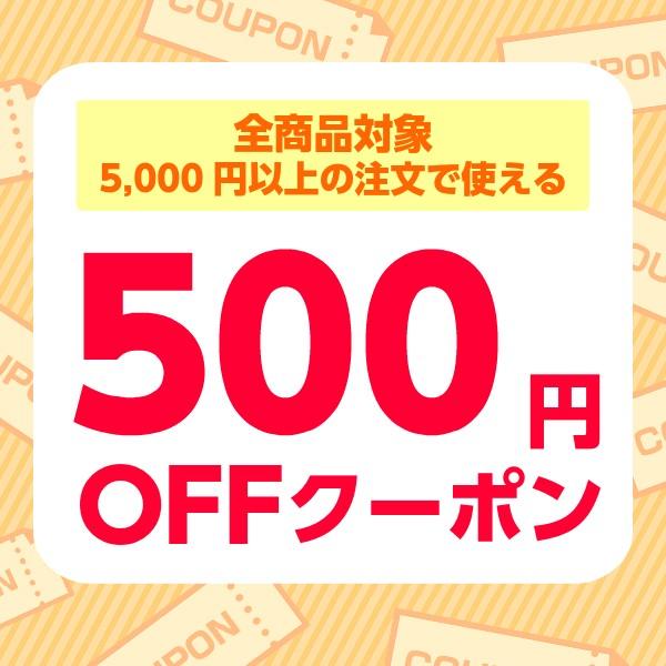 【6日間限定】5,000円以上購入で使える500円OFFクーポン♪