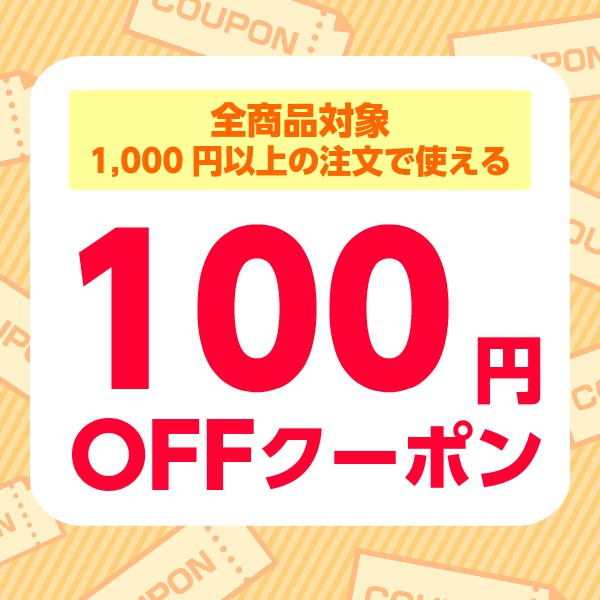 【6日間限定】1,000円以上購入で使える100円OFFクーポン♪