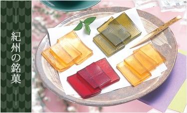 紀州の銘菓
