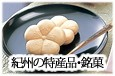紀州の特産品・銘菓