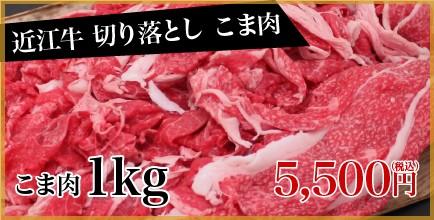 切り落としこま肉