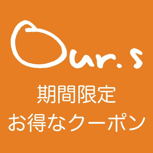 TENDENCE Our.s限定1,000円値引きクーポン!