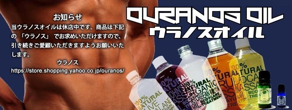 OURANOS OIL