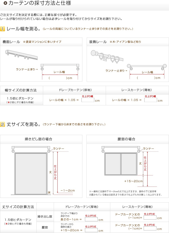 カーテンの採寸方法と仕様について
