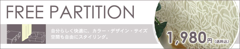 FREE PARTITION/1,980円(送料込)