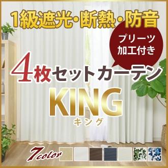 4枚セットカーテン1級遮光キング