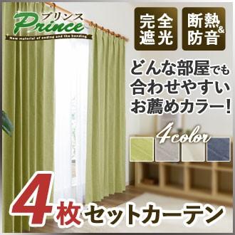 4枚セットカーテン完全遮光プリンス