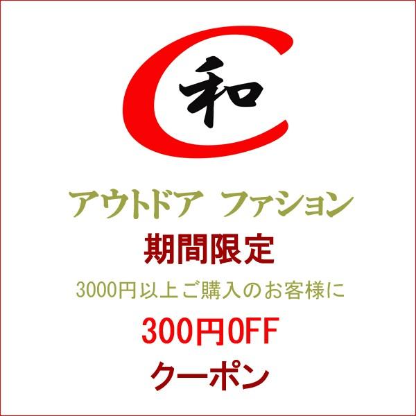 アウトドアファション専門店で3000円以上購入対応300円割引クーポン
