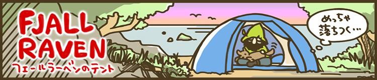 フェールラーベン テント