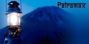 ペトロマックス