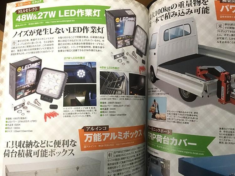 軽トラ専門雑誌で掲載された作業灯のご紹介です