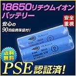 防災グッズとしても18650リチウムイオン電池が役立つ理由とは?