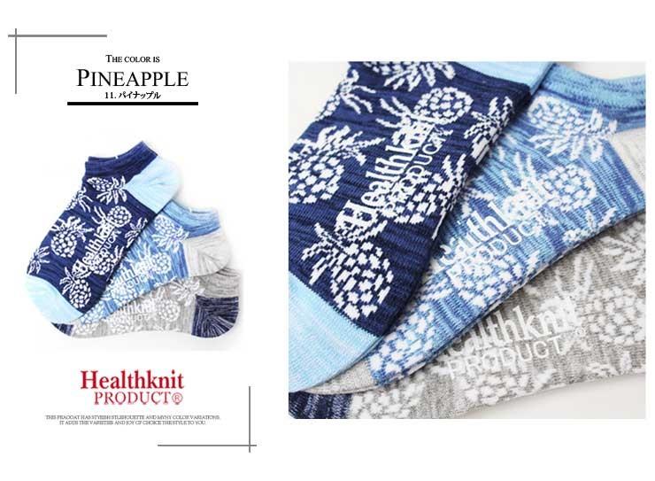 Healthknit ヘルスニット 15カラー 選べるソックスセット 25〜27cm メンズ 3P 靴下 スニーカー くるぶし 人気 ブランド
