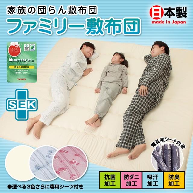 家族のだんらんを楽しめるビッグサイズの敷布団。日本製