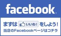アウトレットファニチャー・フェイスブック