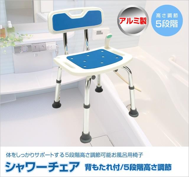 シャワーベンチ 背もたれ付/5段階高さ調整