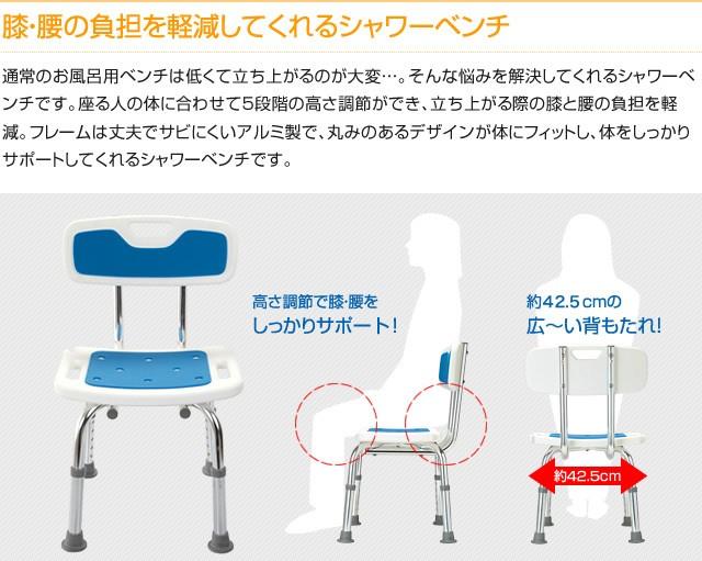 膝・腰の負担を軽減してくれるシャワーベンチ