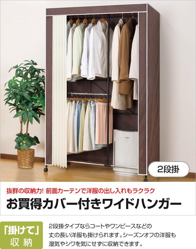 お買得カバー付きワイドハンガー 2段掛(120cm幅)
