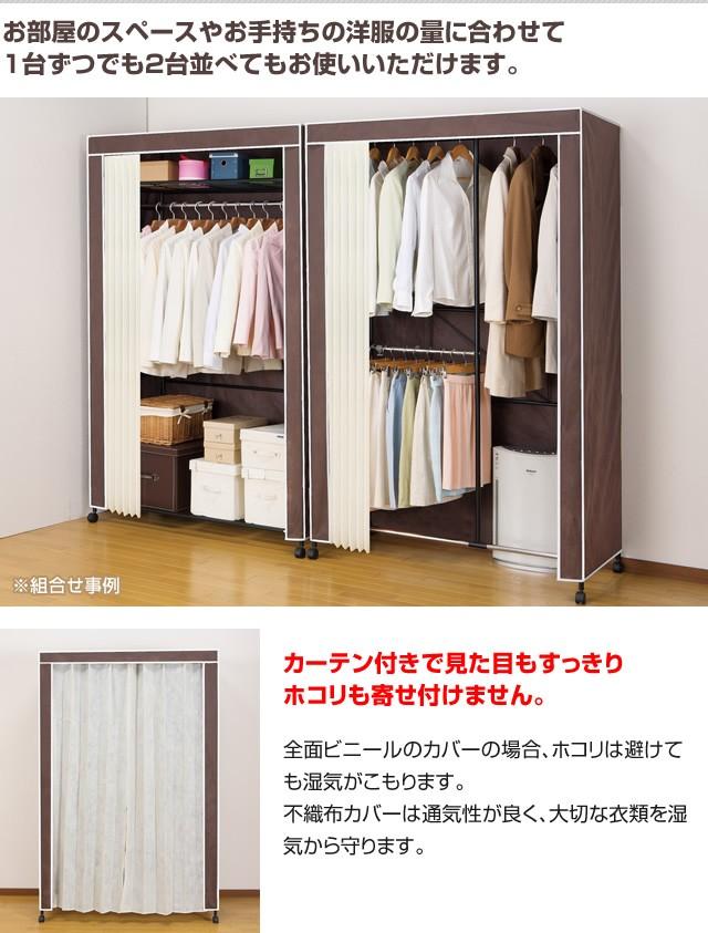 お部屋のスペースやお手持ちの洋服の量に合わせて1台ずつでも2台並べてもお使いいただけます。