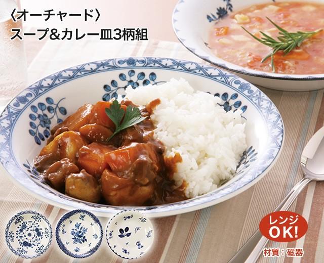 〈オーチャード〉スープ&カレー皿3柄組
