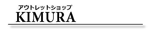 剣道着・剣道袴、事務服ならアウトレットショップKIMURA