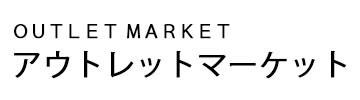 アウトレット商品をお得な価格で提供する通信販売のアウトレットマーケット