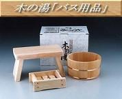 木の湯「バス用品」