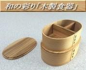 和の彩り「木製食器」