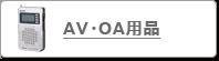 AV・OA用品