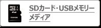 SDカード・USBメモリー・メディ