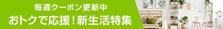 ◆【新生活特集】では、この春、新しく引越しをする人、模様替えしたい人のためのアイテムを特集◆