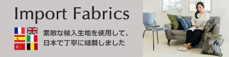■ インポートファブリックス