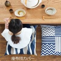 ■座布団カバー