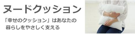 ■ クッション中身