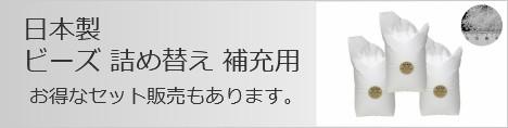 ■ ビーズ