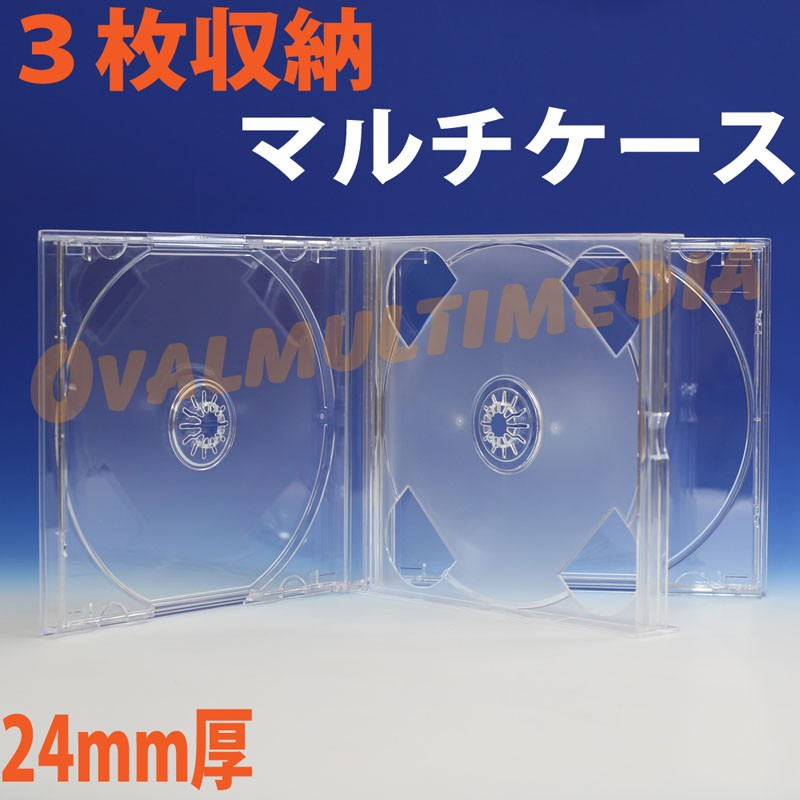 24mm厚マルチCDケース3枚収納