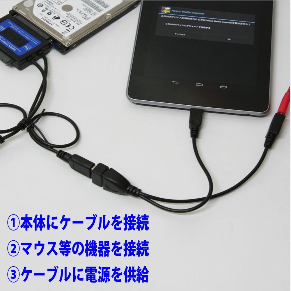 外付けHDDを使えるパワーサポートOTGケーブル