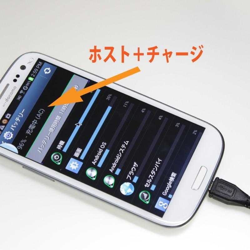 充電可能なOTG(ホスト)ケーブル