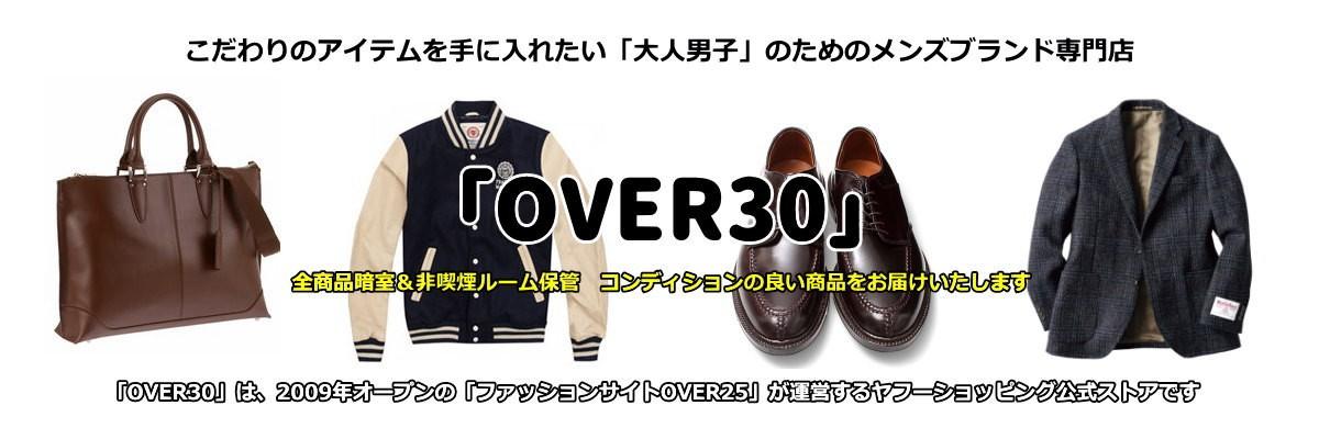 ワンランク上の男の大人ブランドファッションサイト「OVER30」
