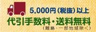 5000円(税抜)以上 代引手数料・送料無料