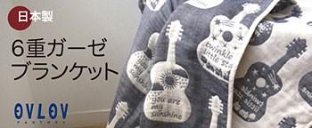 6重ガーゼブランケット(日本製)