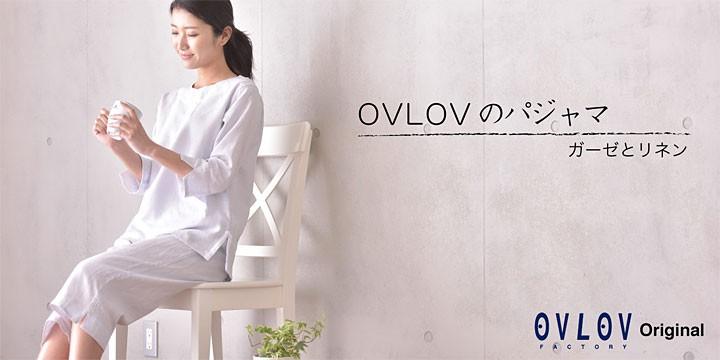 OVLOVのパジャマ【ガーゼとリネン】