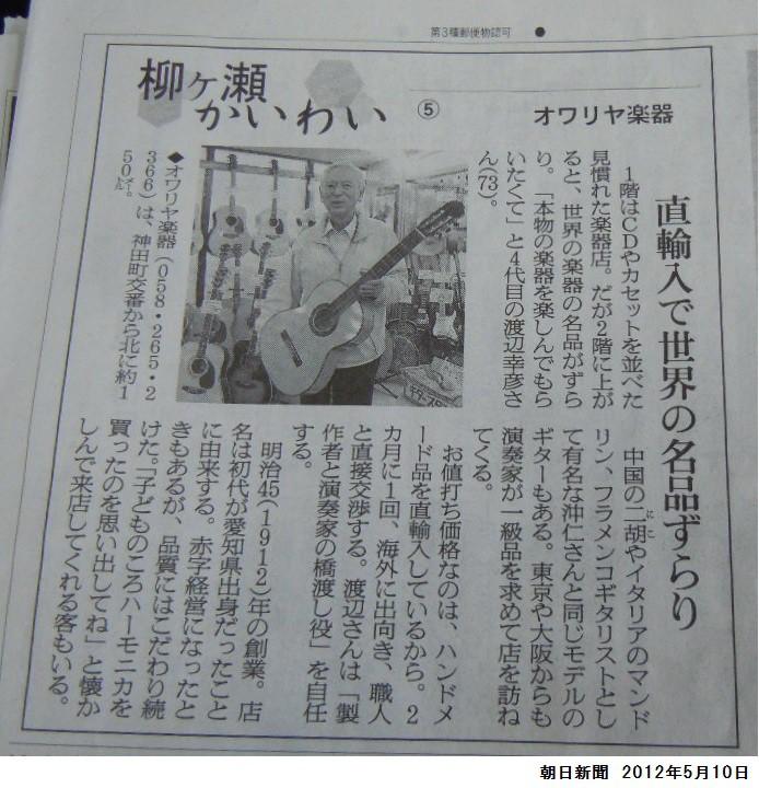 朝日新聞 2012.05.10