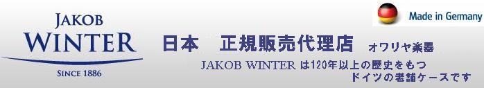 JAKOB WINTERオワリヤ楽器