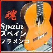 スペイン製フラメンコギター