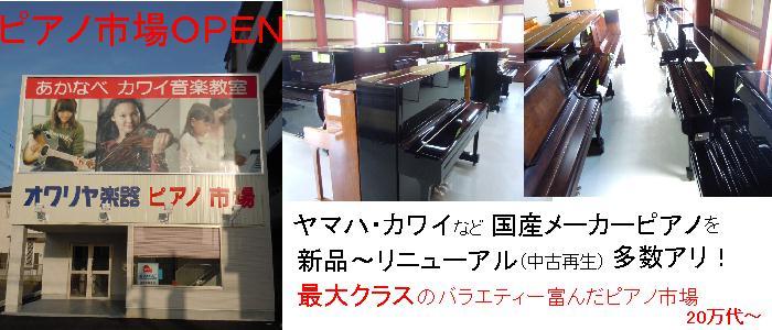 オワリヤ楽器ピアノ市場 岐阜市茜部