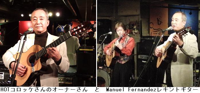 Manuel Fernandezレキントギター