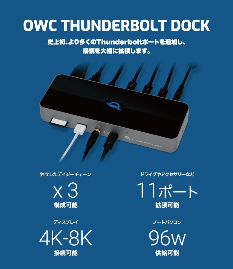 OWC Thunderbolt Dock 説明1